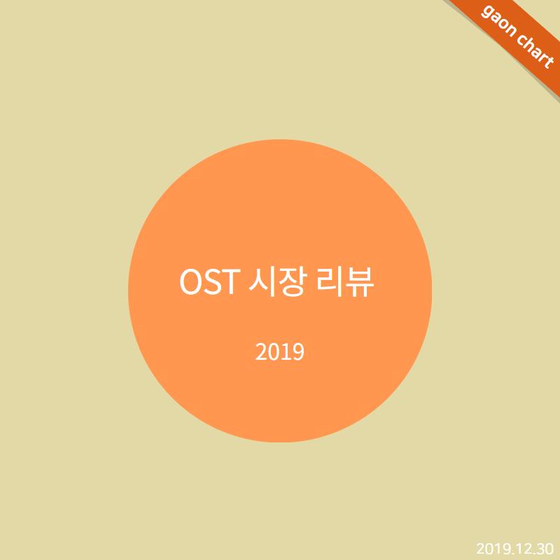 OST 시장 리뷰 (2019)