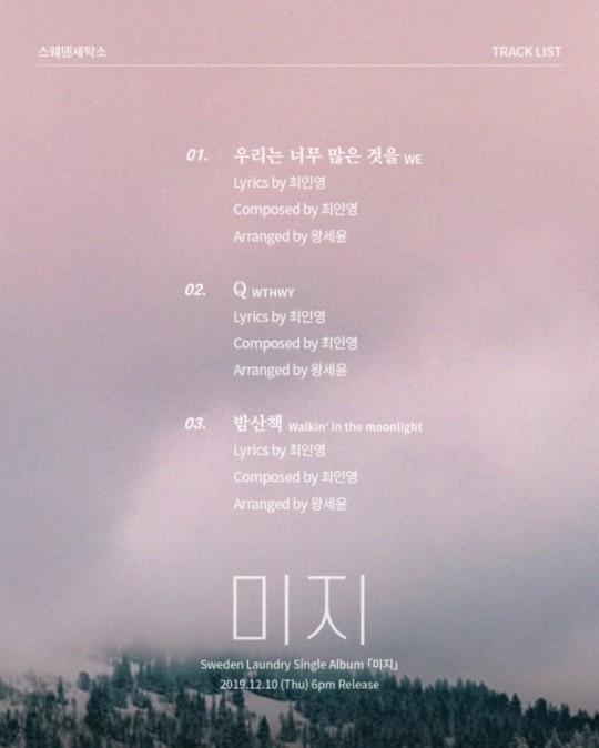 스웨덴세탁소, 새 미니 앨범 '미지' 트랙리스트 공개…타이틀곡은 'Q'