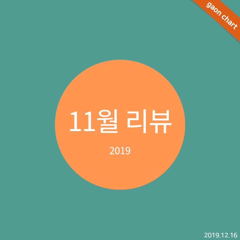 11월 리뷰 (2019)