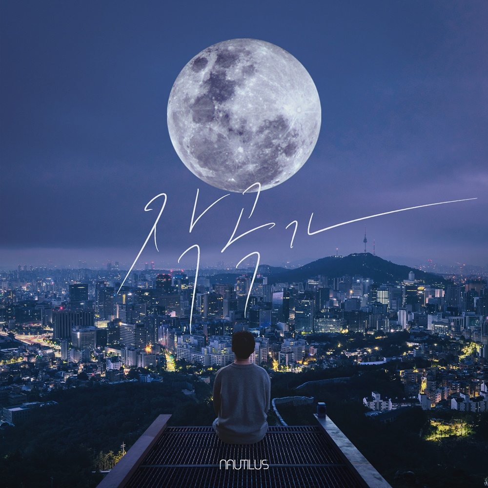 'KCM 극찬' 노틸러스, 새 싱글 '작곡가' 오늘(17일) 발매…젊은 작곡가의 이별 ...