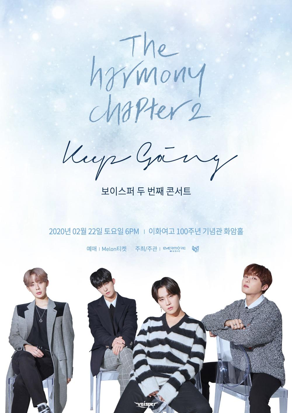 '명품 보컬돌' 보이스퍼, 2월 단독 콘서트 개최…오늘(20일) 티켓 오픈