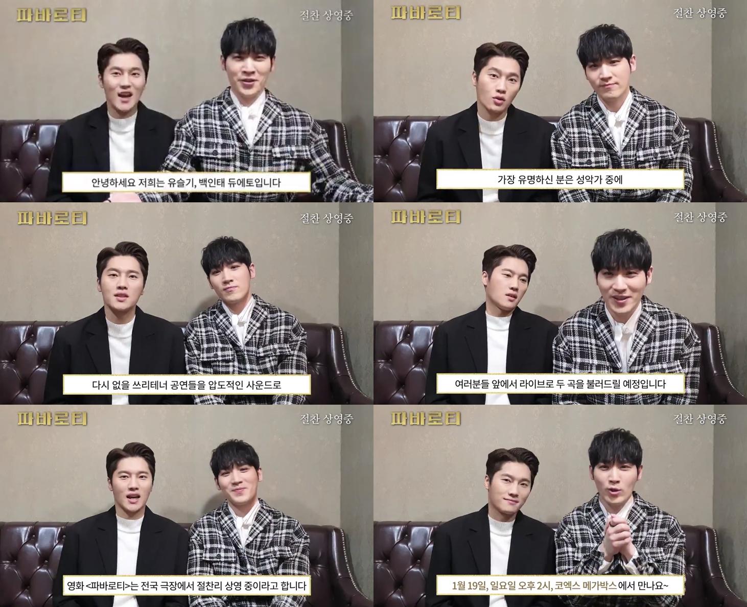 팝페라 듀오 듀에토, 19일 <′파바로티′ 무비콘서트 With 듀에토> 개최! ″스페셜...