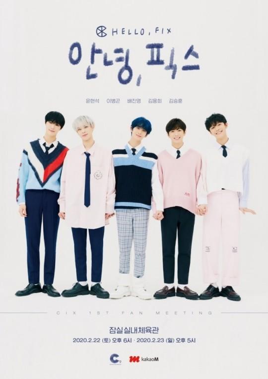 CIX, 2월 첫 단독 팬미팅 '안녕, 픽스' 개최…7일 선예매 오픈