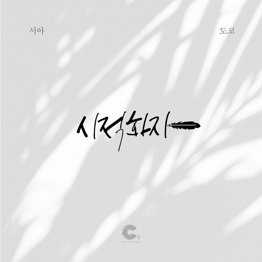 주니엘X도코(DOKO), C9 新듀엣 '시적화자' 결성…23일 정식 출격