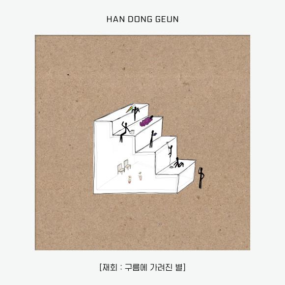 한동근, 오는 22일 새 EP 앨범 전격 발매…전곡 프로듀싱 & 직접 그린 앨범 커버 ...