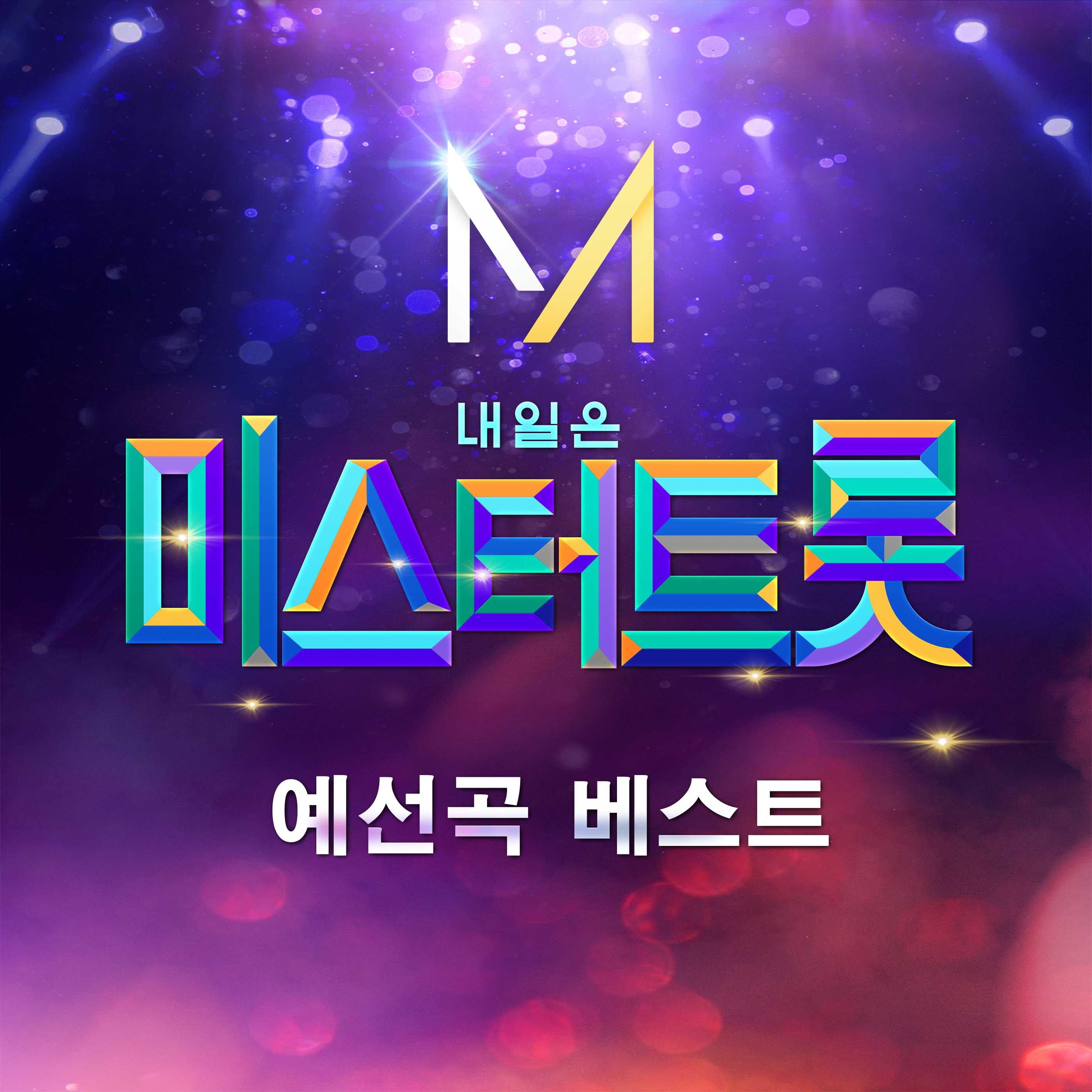 """′미스터 트롯′, 예선곡 베스트 음원 전격 공개 """"총 32곡"""""""