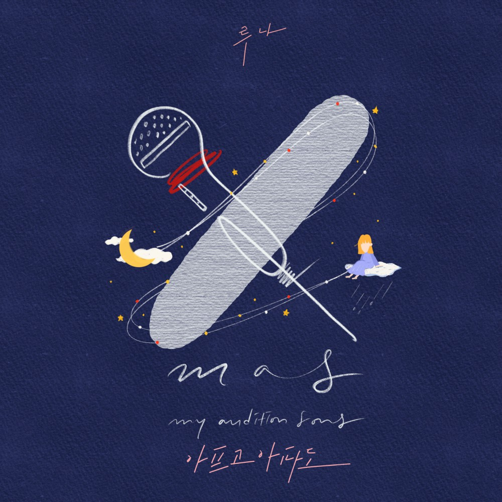 """루나, 오늘(25일) X-MAS 프로젝트 신곡 """"아프고 아파도"""" 공개"""