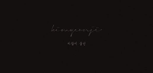 """가수 김연지, 신곡 '바람이 불면' 티저 공개 """"21일 발매"""""""