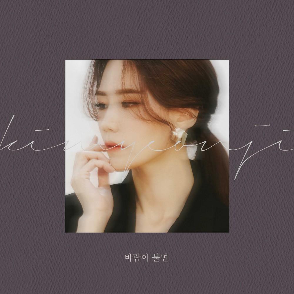 김연지, 오늘 21일 첫 자작곡 '바람이 불면' 발매