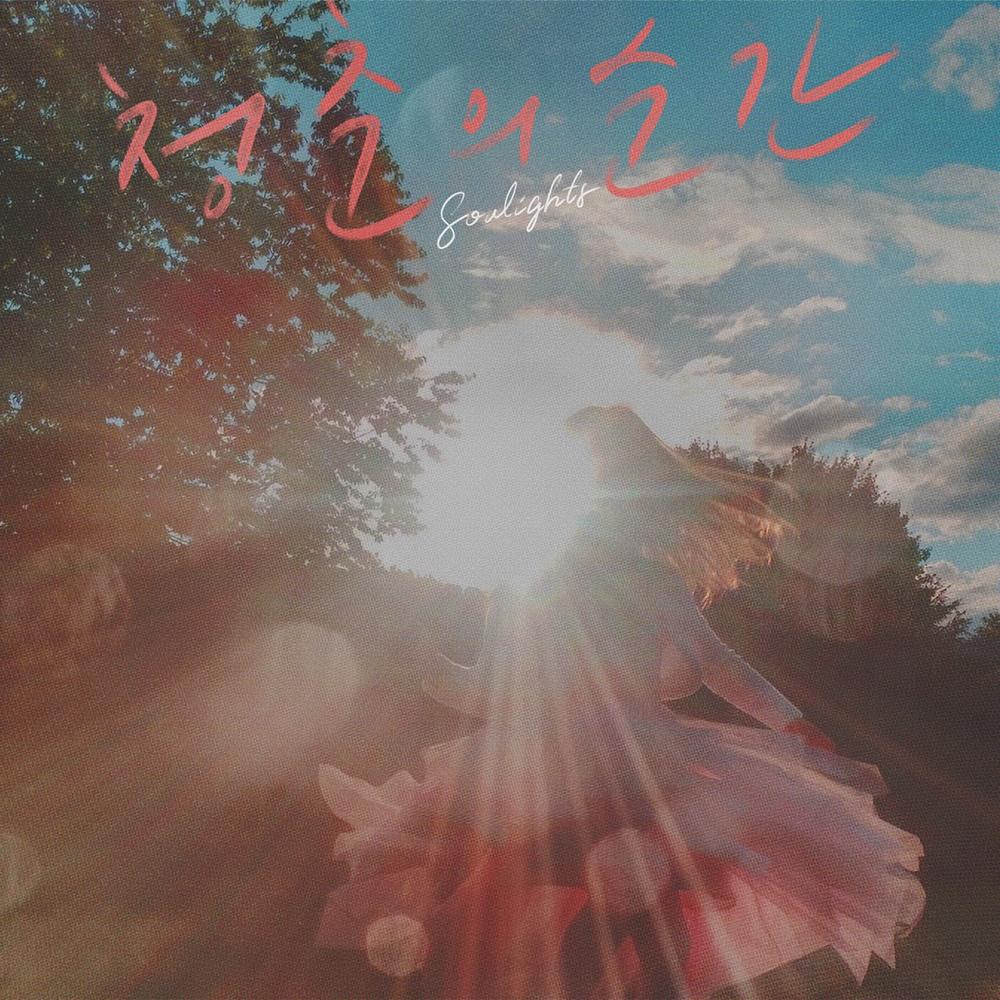 밴드 소울라이츠, 새 둥지 틀고 첫 행보…오늘(19일) 새 싱글 '청춘의 순간' 발매