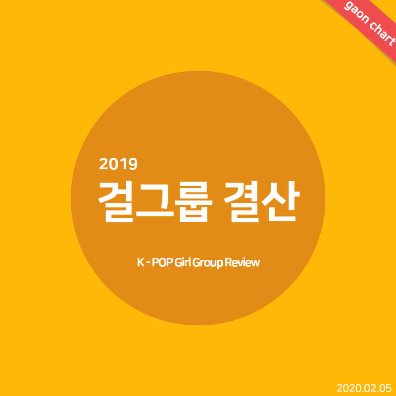 2019 걸그룹 결산 (K-POP Girl Group Review)