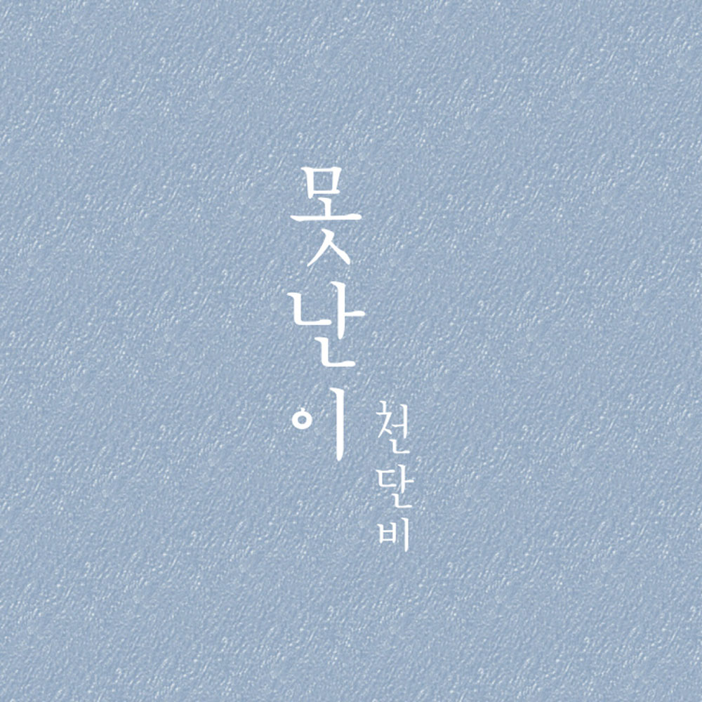 천단비, 먹먹해지는 신곡 '못난이'로 오는 28일 컴백…`프로 이별러`