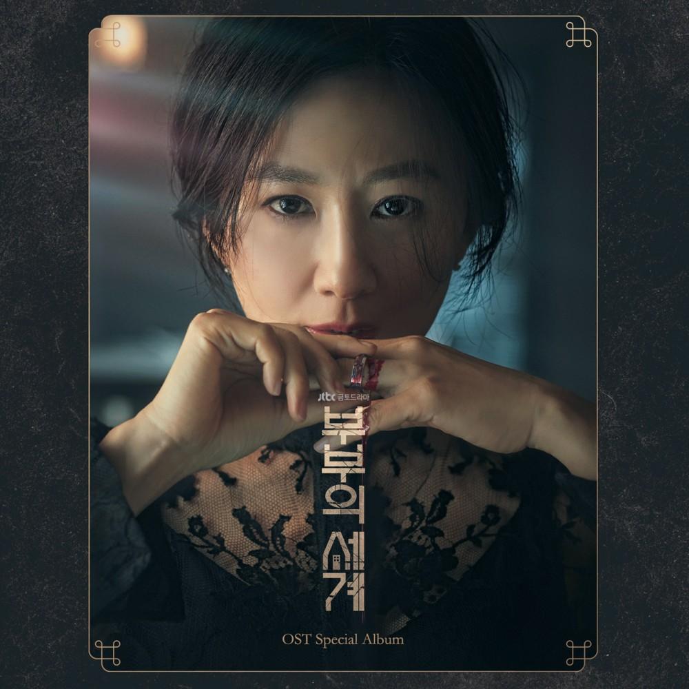 '부부의 세계', 5월 25일 스페셜 OST 앨범 발매 '진한 여운 ing'