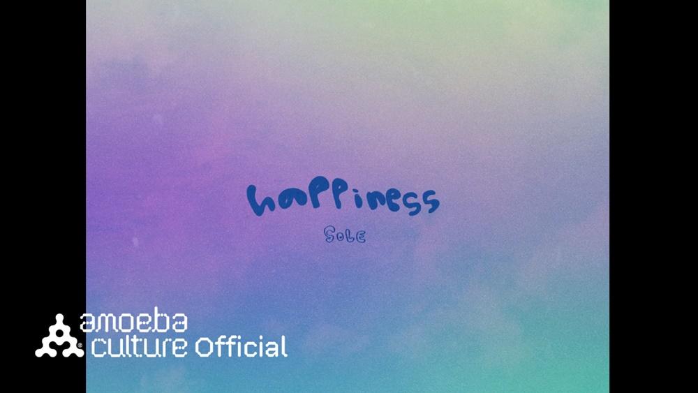'아메바컬쳐 NEW뮤즈' 쏠(SOLE), 18일 발매 'haPPiness' 프리뷰 영상...