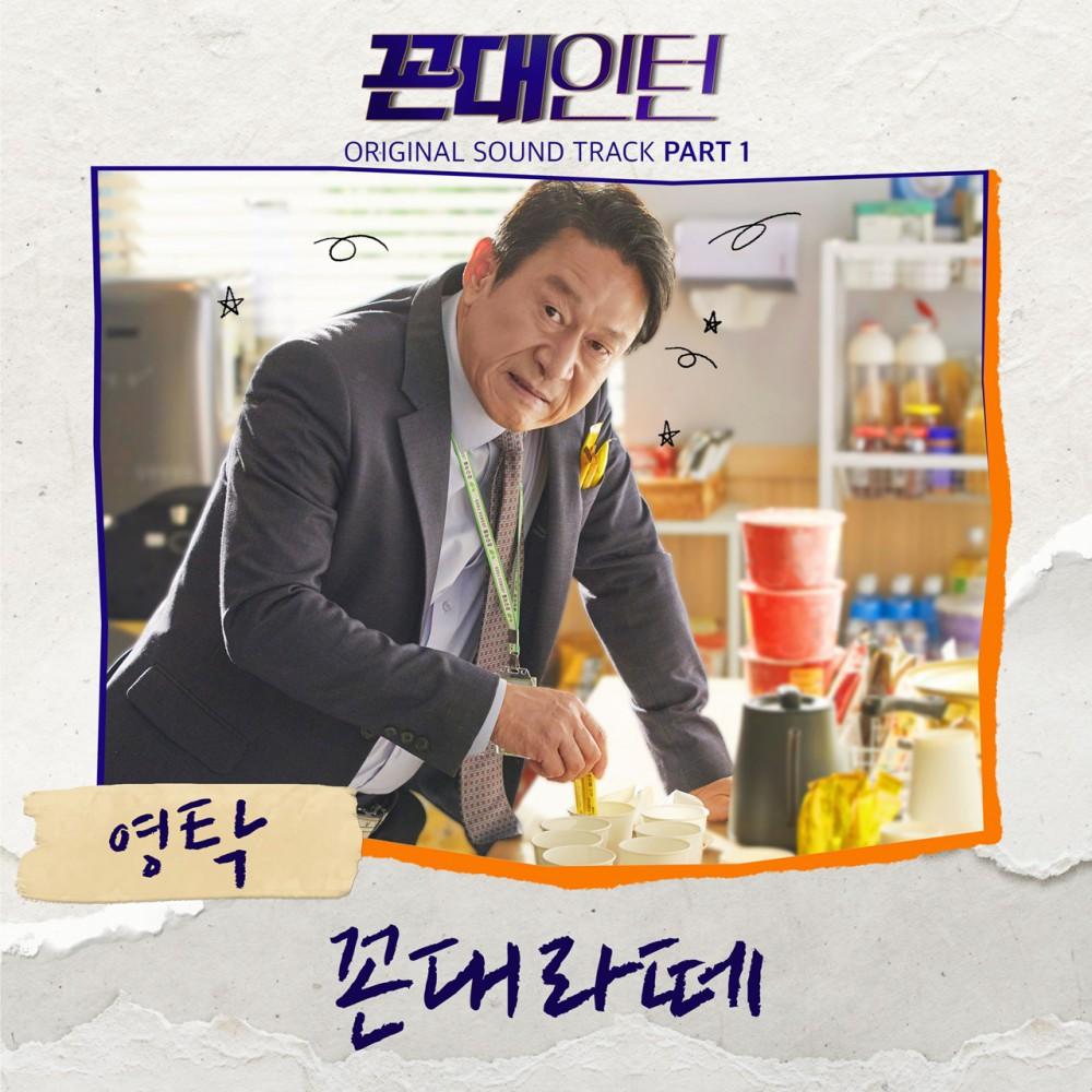 영탁, 오늘(21일) 정오 박해진·김응수 주연 '꼰대인턴' OST Part 1 '꼰대...