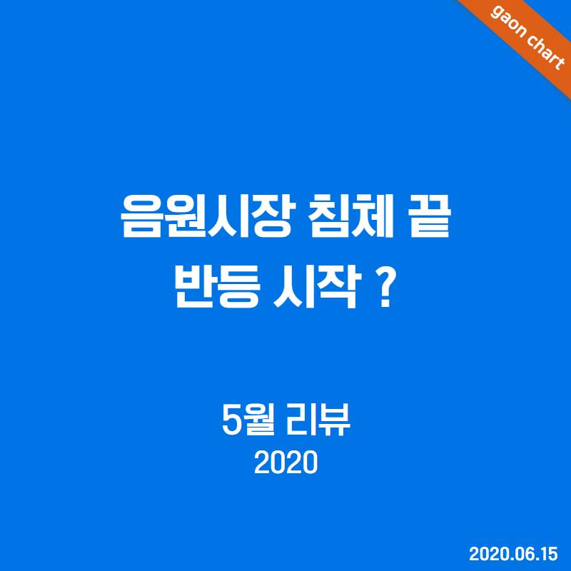 음원시장 침체 끝 반등 시작 ? - 5월 리뷰(2020)