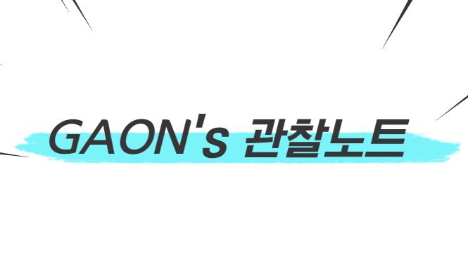 GAON's 관찰노트 (2020.06.12)