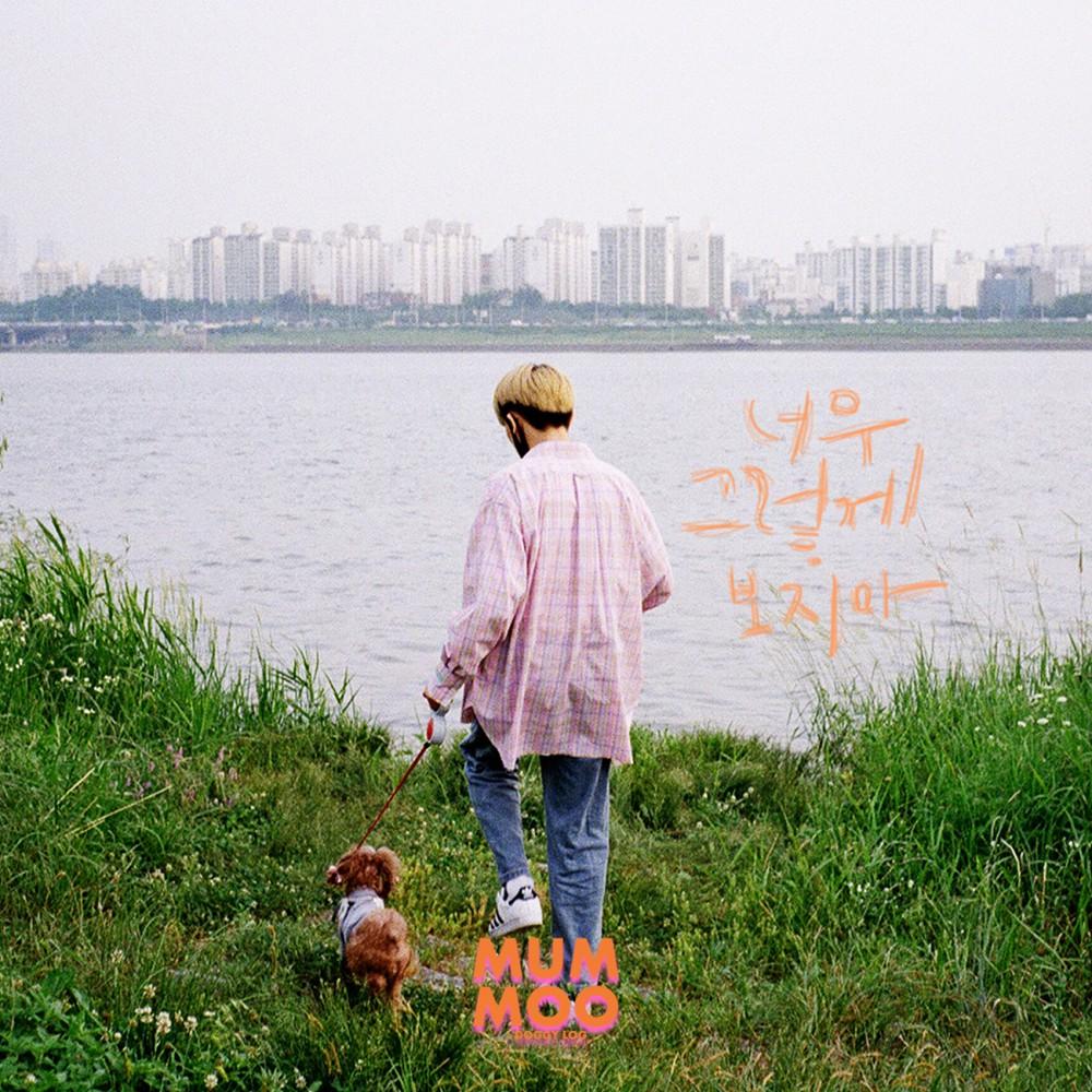 루시 조원상, 첫 솔로 싱글 '너무 그렇게 보지마' 11일 발매...믹스콘과 콜라보