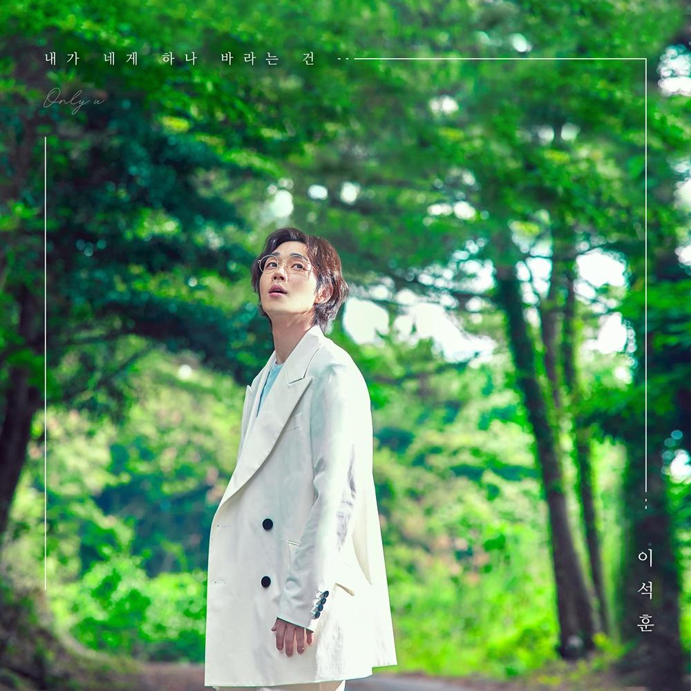 '명품 보컬神' 이석훈, 오늘(8일) 새 싱글 '내가 네게 하나 바라는 건' 발매