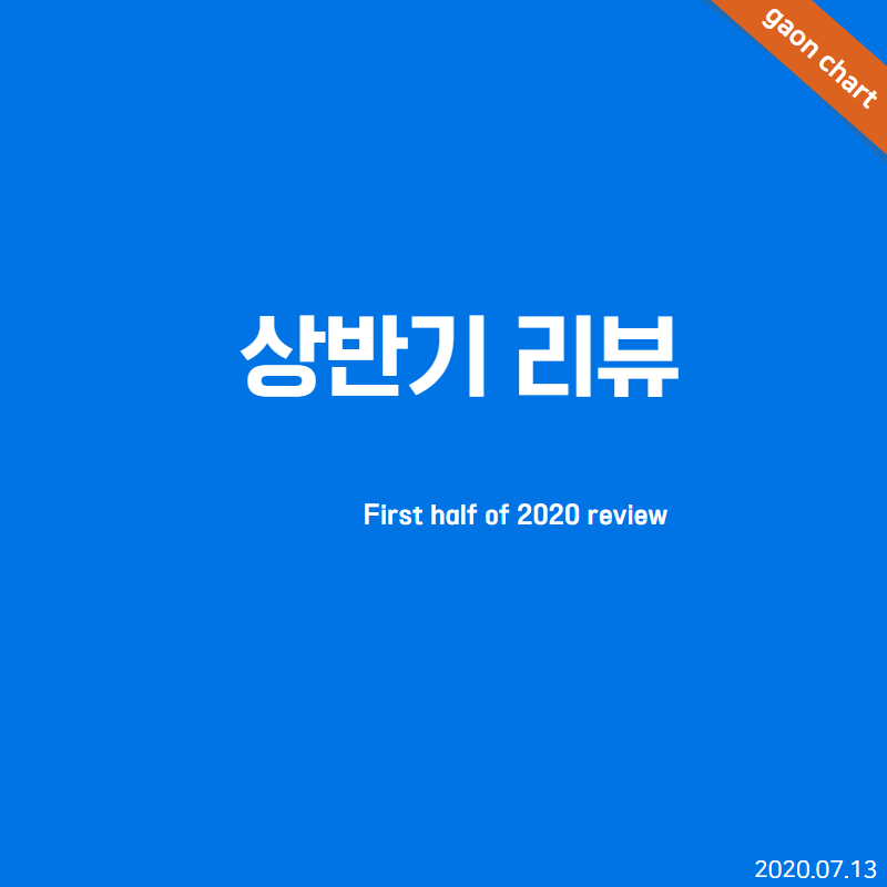 상반기 리뷰 (First half of 2020 review)