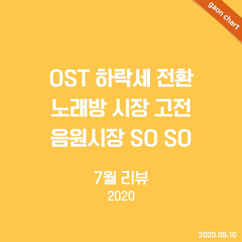 OST 하락세 전환 노래방 시장 고전 음원시장 SO SO - 7월 리뷰(2020)