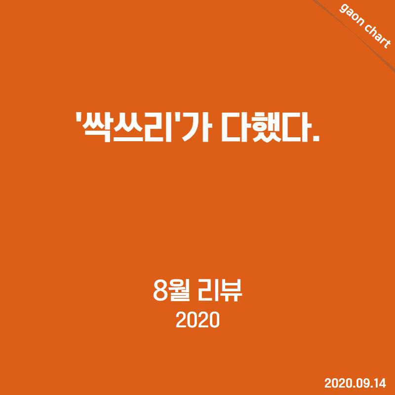 '싹쓰리'가 다했다. -8월 리뷰(2020)
