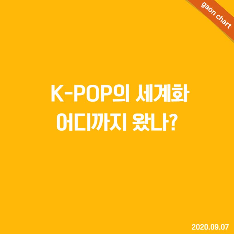 K-POP의 세계화 어디까지 왔나?
