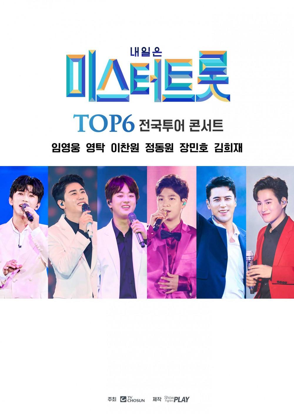 '미스터트롯' 콘서트, 오는 10월 30일 부산 시작으로 전국투어 재개