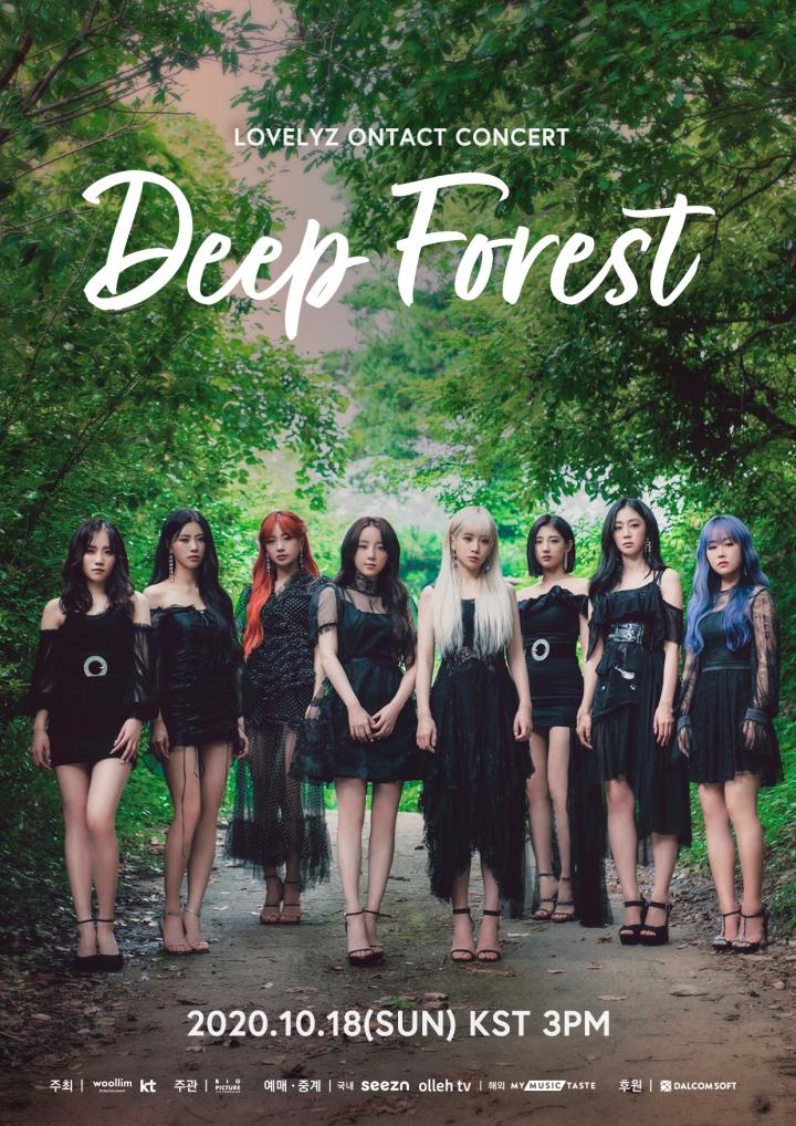 러블리즈, 단독 언택트 콘서트 'Deep Forest' 포스터 공개… 고퀄 라이브 보장