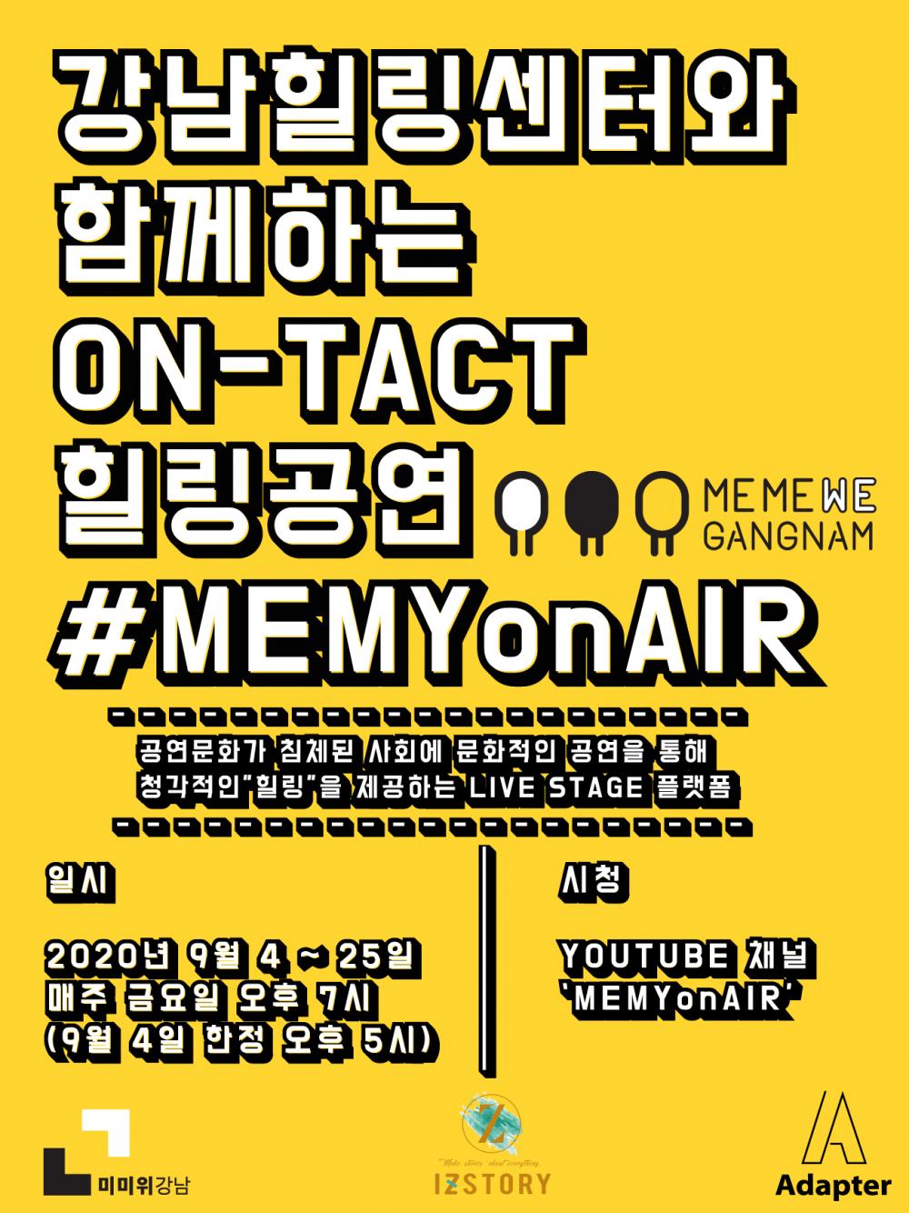'미스터트롯' 출신 하동근-정호, 온택트 공연으로 뭉친다! 강남구청과 함께 온택트 공연...