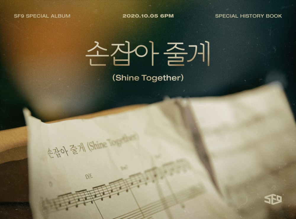 SF9, 10월 5일 데뷔 4주년 맞아 스페셜 앨범 발매