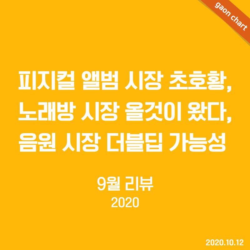 피지컬 앨범 시장 초호황, 노래방 시장 올것이 왔다, 음원 시장 더블딥 가능성 - 9월...