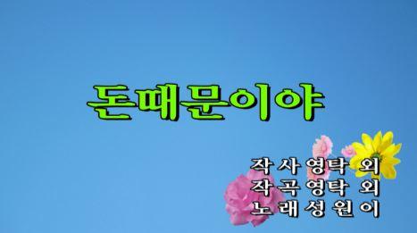 슬리피, 트로트 '돈 때문이야' MV 티저 공개…부캐 '성원이'로 활동