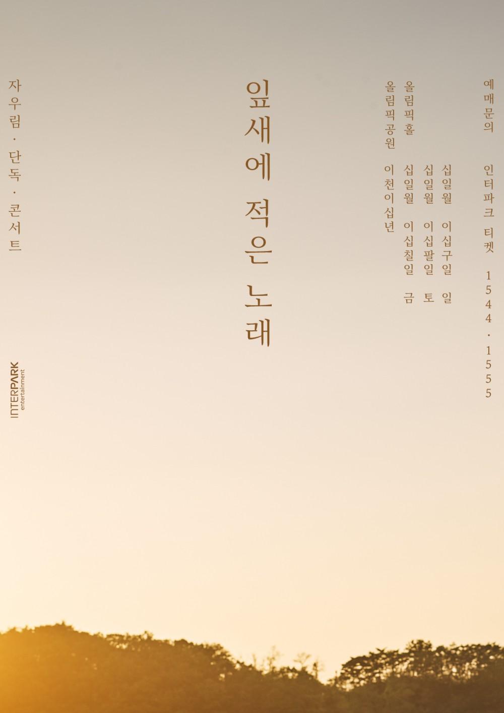 자우림, 단독 콘서트 [ 잎새에 적은 노래 ] 개최! 서정적인 한 편의 시 같은 공연,...