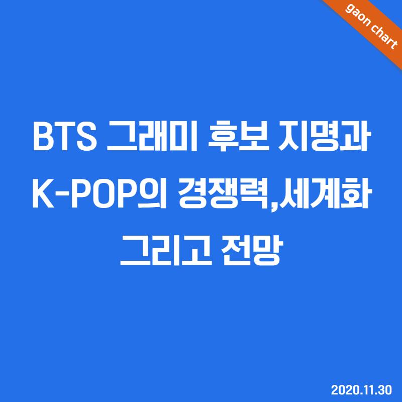 BTS 그래미 후보 지명과 K-POP의 경쟁력, 세계화 그리고 전망