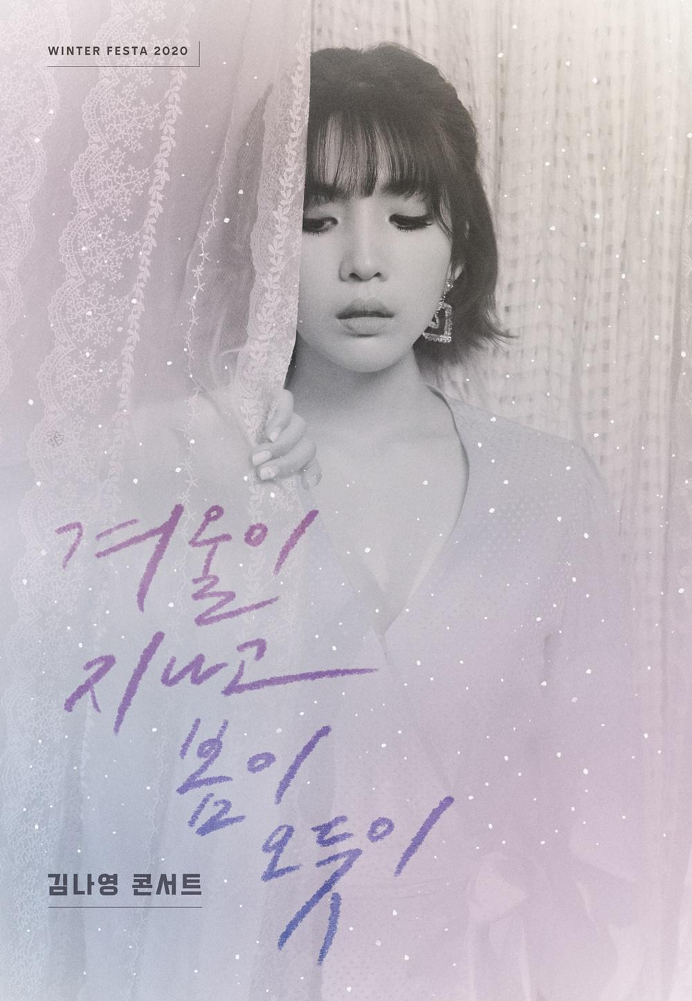 김나영, 콘서트 '겨울이 지나고 봄이 오듯이' 취소