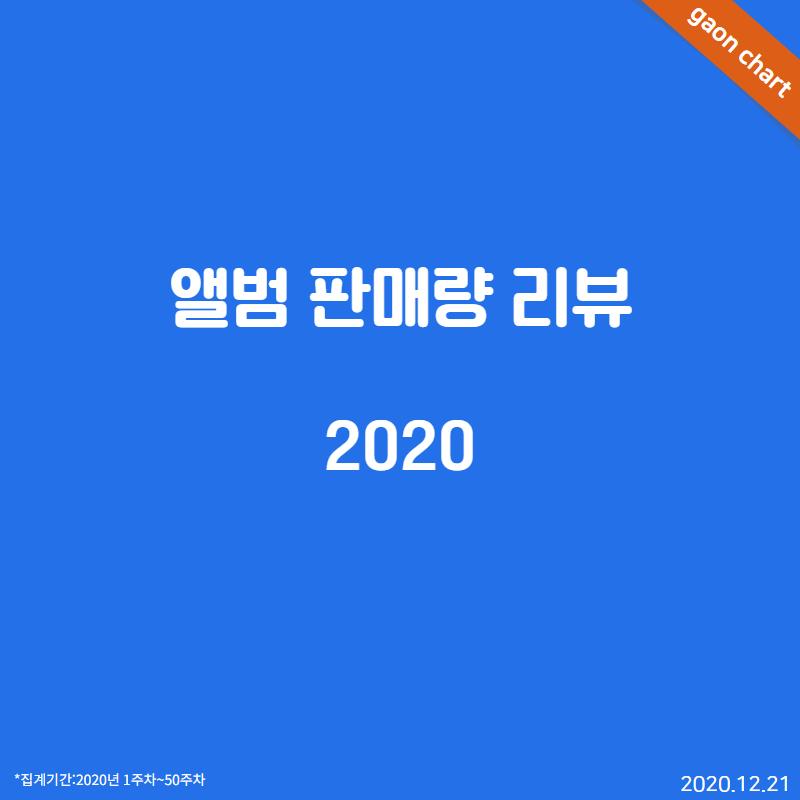 앨범 판매량 리뷰 (2020)