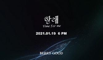"""베리굿, 신곡 '할래' 뮤직비디오 티저 공개 """"눈부신 비주얼"""""""