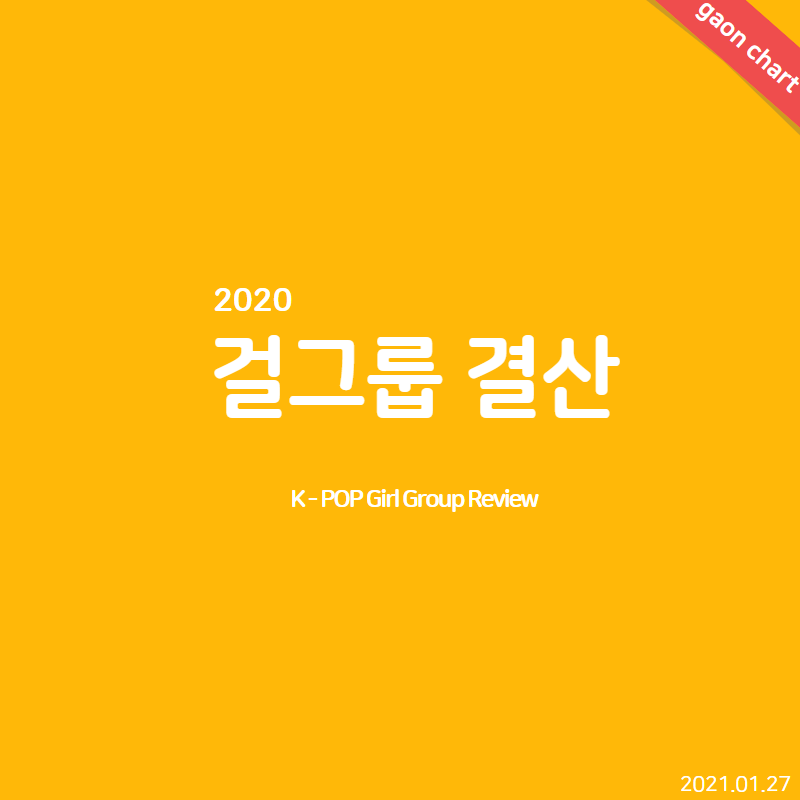 2020 걸그룹 결산 (K - POP Girl Group Review)