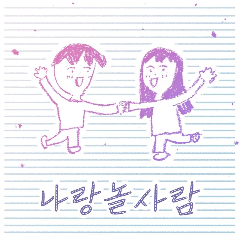 민서, 신곡 '나랑 놀 사람' 24일 발매… 모노트리 프로듀싱