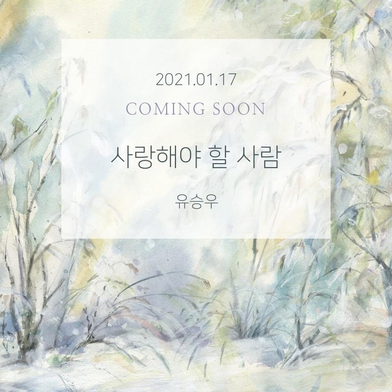 싱어송라이터 유승우, 새 싱글 '사랑해야 할 사람' 커밍순 이미지 기습 공개… 17일 ...