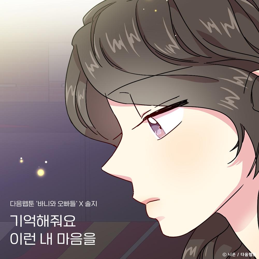다음웹툰 '바니와 오빠들'X솔지, 오늘(15일) '기억해줘요 이런 내 마음을' 발매