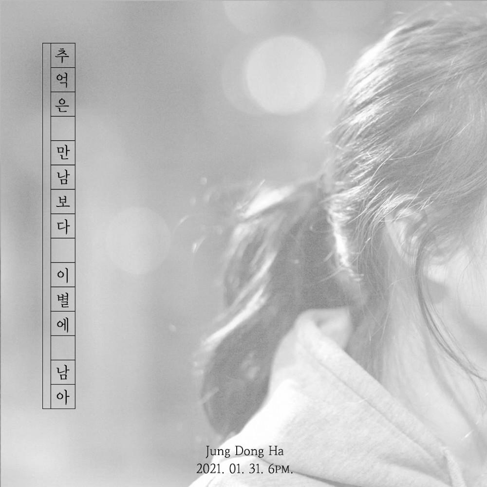 정동하, 신곡 제목은 '추억은 만남보다 이별에 남아' 오는 31일 발매