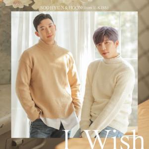 27일 컴백 유키스 수현&훈, 'I Wish' 뮤직비디오 재재 깜짝 특별출연!! 깨알 ...