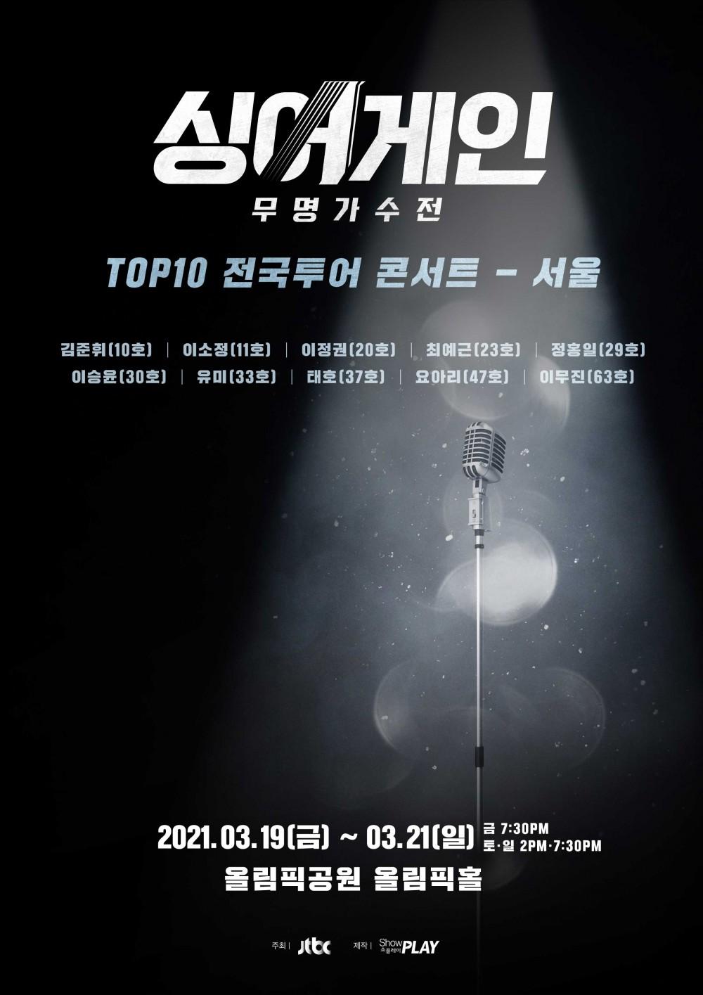 '싱어게인', TOP10 콘서트로 열기 계속. 오는 15일 서울 콘서트 티켓 오픈