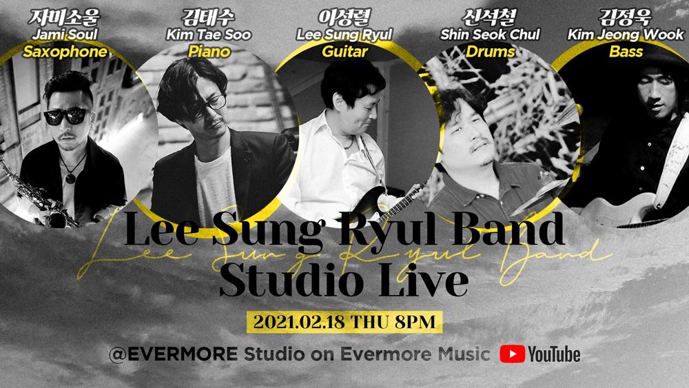 에버모어뮤직X이성렬 밴드, 18일 스튜디오 라이브 콘서트 개최! 황홀한 라이브 선사 예...