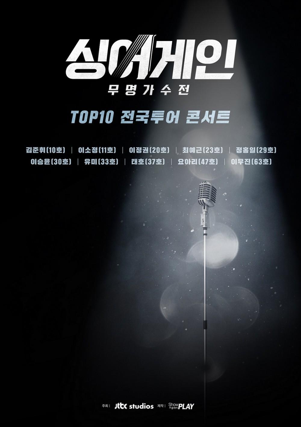 """'싱어게인' TOP10 지방 공연, 오늘 24일부터 순차적 티켓 오픈 """"서울 매진 열기..."""