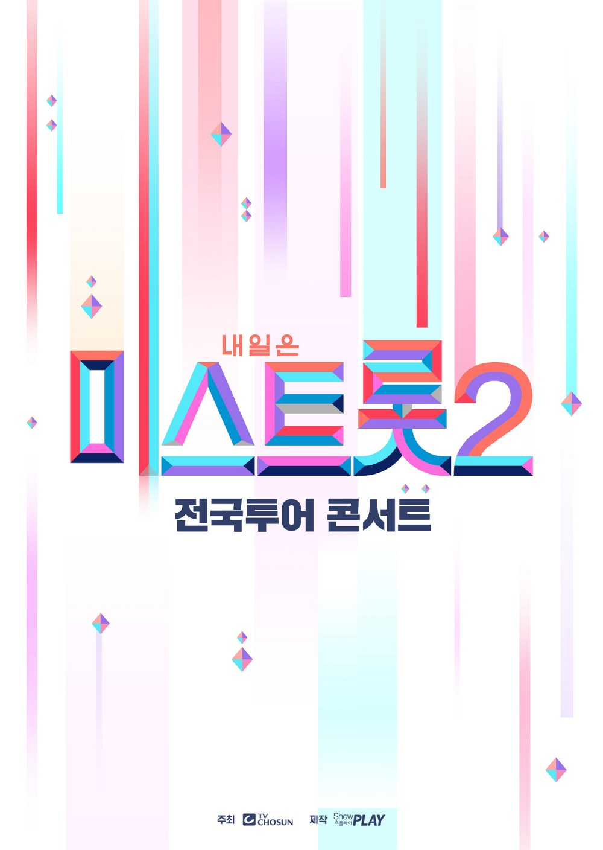 대한민국 원조 트롯 오디션 '내일은 미스트롯2' 전국투어 콘서트 4월 서울을 시작으로 ...