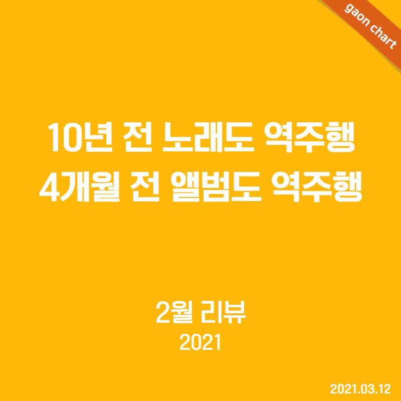 10년 전 노래도 역주행 4개월 전 앨범도 역주행 - 2월 리뷰(2021)