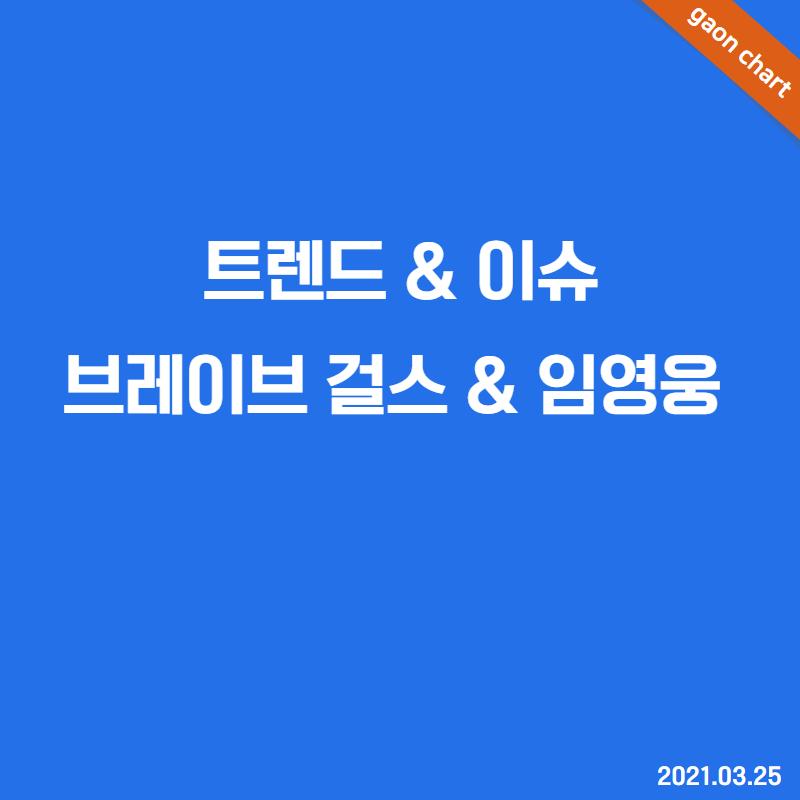 트렌드 & 이슈 - 브레이브 걸스 & 임영웅